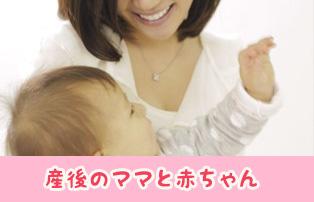 産後のママと赤ちゃんの様子