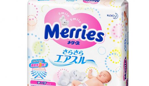 【出産の準備】新生児オムツ用意しましたか?オムツを賢く安く購入する方法