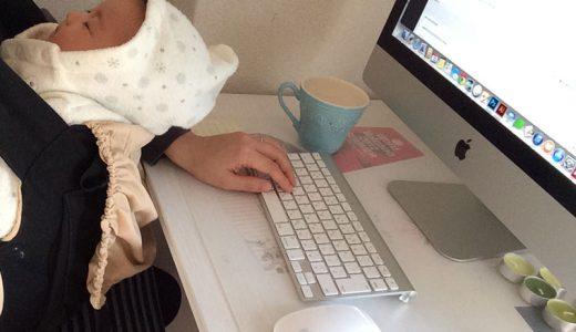 お家でお仕事ができるように妊婦期間に学ぶ方法