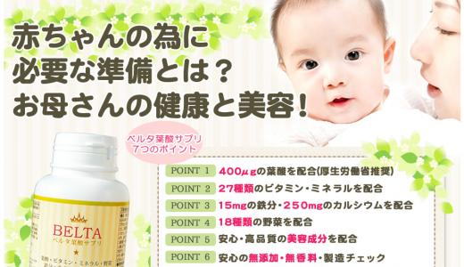 妊娠初期と産後授乳期には摂取するべき栄養「葉酸」について