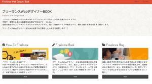 フリーランスWebデザイナーBOOK