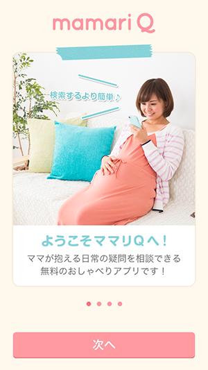 妊娠中の疑問を解決!mamari