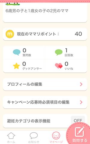 ママリQのマイページ