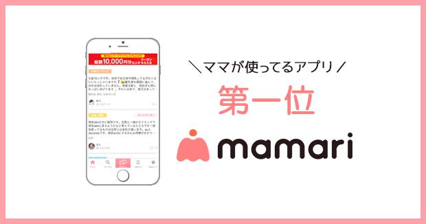 ママリはママの利用アプリ第一位