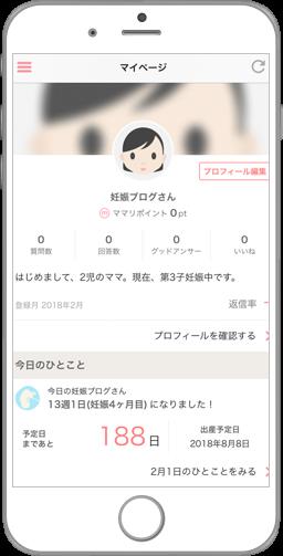 ママリのマイページ