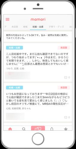 ママリ アプリ 相談