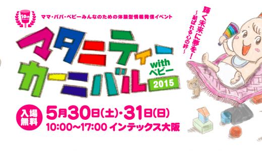 妊婦さん必見★マタニティーカーニバル2015開催されますよ!