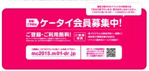 マタニティーカーニバル2015 予約について