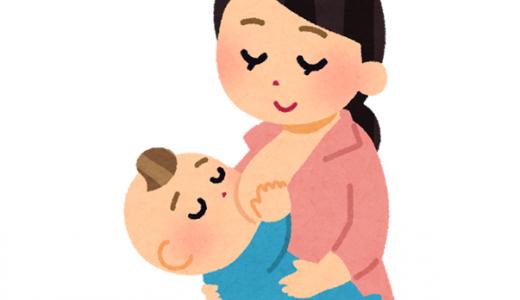 妊娠中におっぱいマッサージをすると本当に母乳はよく出るようになるのか検証してみた